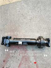 东风多利卡配件,前后中间传动轴及支承总成凯普特锐铃福瑞卡/2202010-C18938