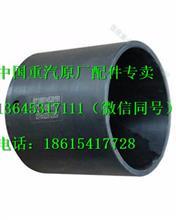 原厂陕汽德龙奥龙斯太尔平衡轴衬套总成199014520191/199014520191