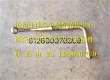 潍柴润滑油进油管组件/612600070309