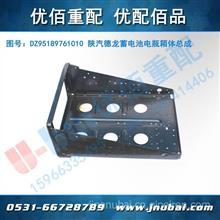 中国陕汽 原厂德龙F3000驾驶室配件蓄电池电瓶箱体/DZ95189761010