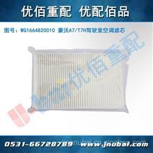 中国重汽原厂HOWO 豪沃A7 T7H驾驶室配件空调纸滤芯/WG1664820010 AZ1664820010