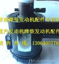 13065277潍柴道依茨原装空气滤清器总成