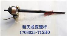 新天龙变速杆操纵机构1703025-T15H0/1703025-T15H0