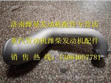 612630120018潍柴中冷器进气管/612630120018