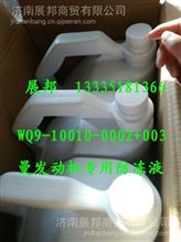 WQ9-10010-0002+003 重汽曼发动机专用防冻液/WQ9-10010-0002+003