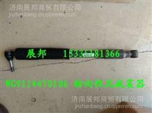 WG9114470106重汽豪沃 转向阻尼减震器/WG9114470106