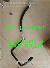 WG1664820245 重汽豪沃 蒸-压软管 驾驶室段/WG1664820245