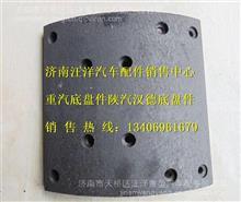 陕汽德龙F3000后制动刹车片/DZ9112340062