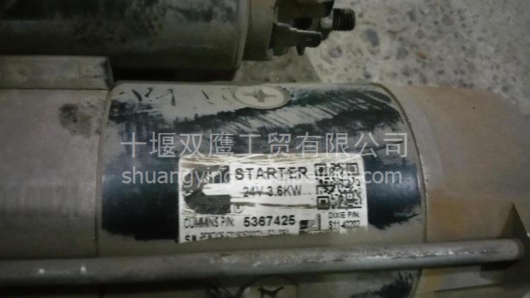 福田ISF3.8康明斯5367425起动机总成及零部件/5367425
