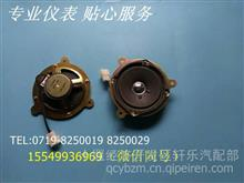 37AP-75010东风D912系列汽车喇叭/37AP-75010