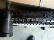 东风纯正配件 商用车专用 1301010-KC500 散热器/1301010-KC500