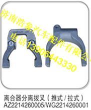 AZ2214260005,重汽变速箱离合器分离拔叉(推式)/AZ2214260005