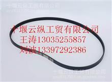 东风天龙 雷诺DCI11发动机原厂配套正品空调压缩机皮带/D5010550411