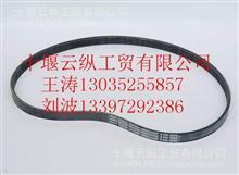 东风原厂雷诺发电机皮带 电喷/340 375 D5010477334