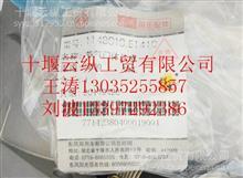 东风原厂正品雷诺天然气节气门体总成/C1148010-E1410