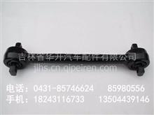 陕汽德龙F3000后桥拉臂总成/吉林省华升汽车配件有限公司(华升汽配)