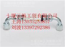 雷诺发动机空压机进水软管总成/D5010477313
