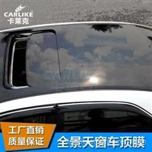 卡莱克仿全景天窗膜汽车贴纸 三层加厚带导气槽高亮黑车顶膜 厂家/T2001亮黑