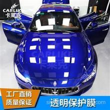 卡莱克汽车犀牛皮隐形车衣 车身漆面防刮膜 车门防踢透明保护膜/C9801透明