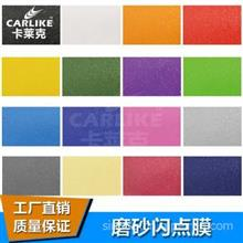 卡莱克带气槽珠光闪点改色膜 哑面磨砂汽车车贴 手机笔记本车身贴/BC9101系列