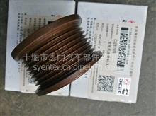 C3281533东风康明斯发电机皮带轮//C3281533