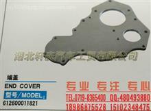 612600011821齿轮室端盖低价促销潍柴动力发动机端盖/612600011821