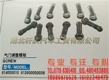 614050010气门调整螺栓潍柴动力WD615气门螺栓/612600050038
