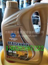德艾森曼重汽陕汽汽油发动机油润滑油/API SN 5W/40