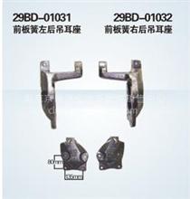 华菱水泥搅拌车、泵车配件 前钢板弹簧后吊耳座/29BD-01031/01032