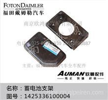 福田欧曼戴姆勒汽车配件 蓄电池、电瓶支架/1425336100004