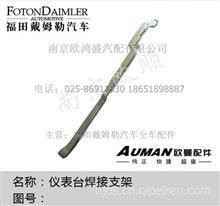 福田欧曼戴姆勒汽车配件 仪表台焊接支架/仪表台焊接支架