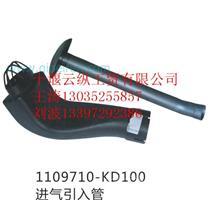 东风汽车 进气管引入/1109710-KD100