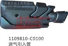 东风天龙进气管总成/1109810-C0101