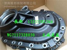 WG7117328030重汽曼桥MCY13 主减壳盖/WG7117328030