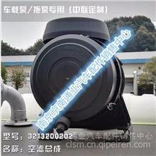 泵车上装专用配件  中联重科车载式泵车空气滤清器总成/3213200202