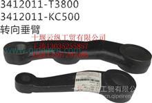 3412011-T3800/ 3412011-KC500 转向垂臂/3412011-T3800 3412011-KC500