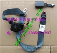 重汽豪沃A7驾驶室安全带  驾驶室事故车配件专营/WG1664560010