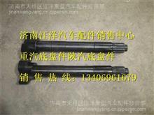 陕汽汉德矿用车前桥制动凸轮轴/DZ9112440504