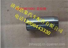 WG2229010001,重汽变速箱定位销/WG2229010001