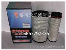 K2337复合空气滤清器 /K2337复合空气滤清器