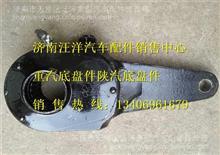 陕汽汉德桥矿车后制动调整臂/DZ9112340187