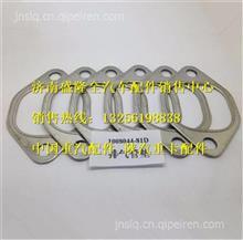 1008044-81D一汽解放锡柴排气歧管垫/1008044-81D