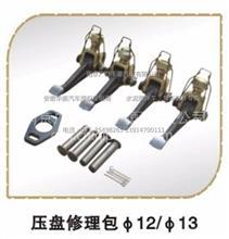 三菱水泥搅拌车、泵车配件 离合器压盘修理包;离合器压爪/电话:025-85498265