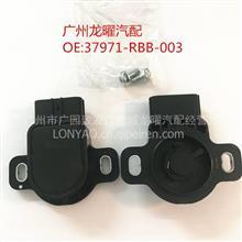 汽车传感器 本田雅阁 油门踏板传感器 台湾制造/37971-RBB-003