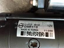 沃尔沃D9R116  D9R144起动机/D9R116  D9R144