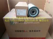 重汽豪沃燃油粗滤芯和滤杯总/VG1047080011/VG1047080011