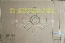 重汽豪沃Φ704环形硅油风扇VG1246060030/VG1246060030