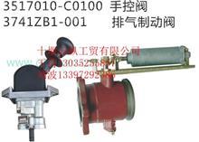 手控阀 排气制动阀/3517010-C0100 手控阀 3741ZB1-001 排气制动阀