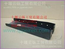 东风汽车座体-尾灯支架/3716111-K0300