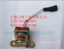 东风汽车 起动继电器/3735085-K0300
